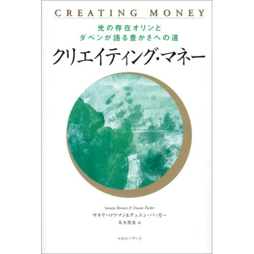 Creating_money