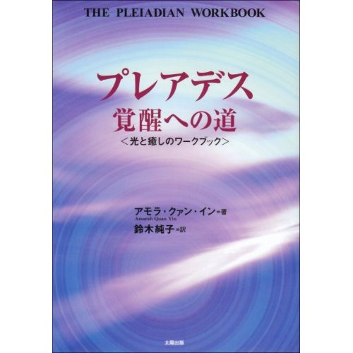 The_pleiadian_workbook